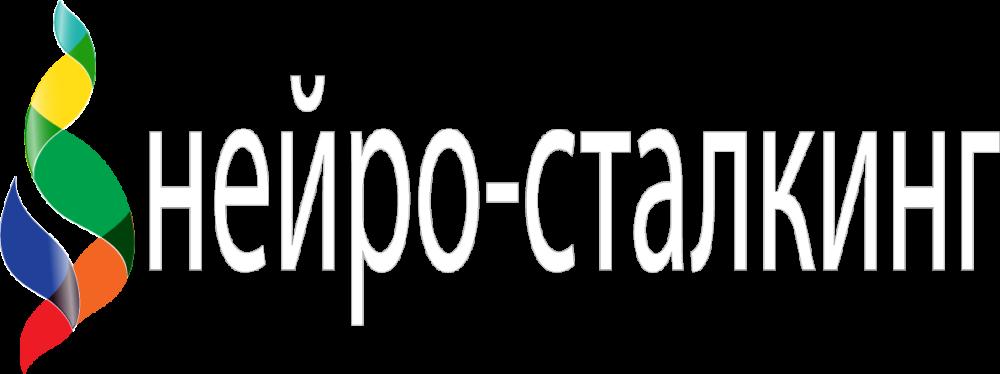 НЕЙРО-СТАЛКИНГ